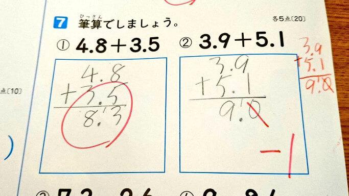 算数のテストで「3.9+5.1=9.0」が減点に→「全く訳がわからない」と物議を醸す