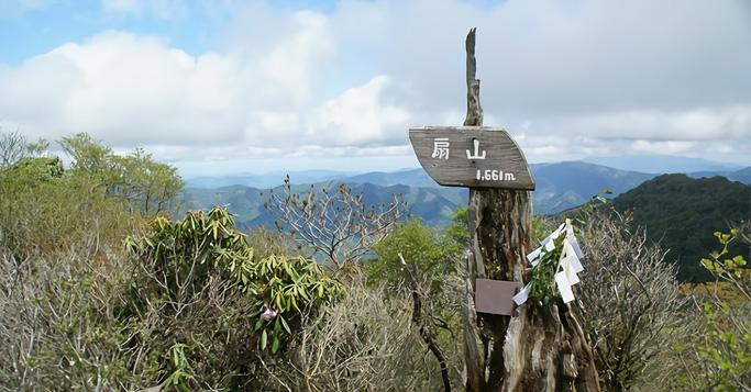ougiyama