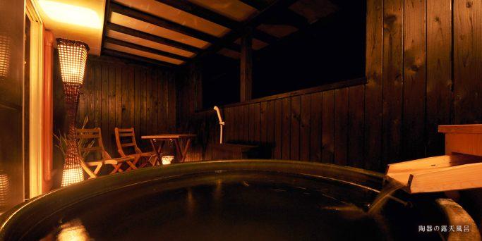和モダン陶器の露天風呂