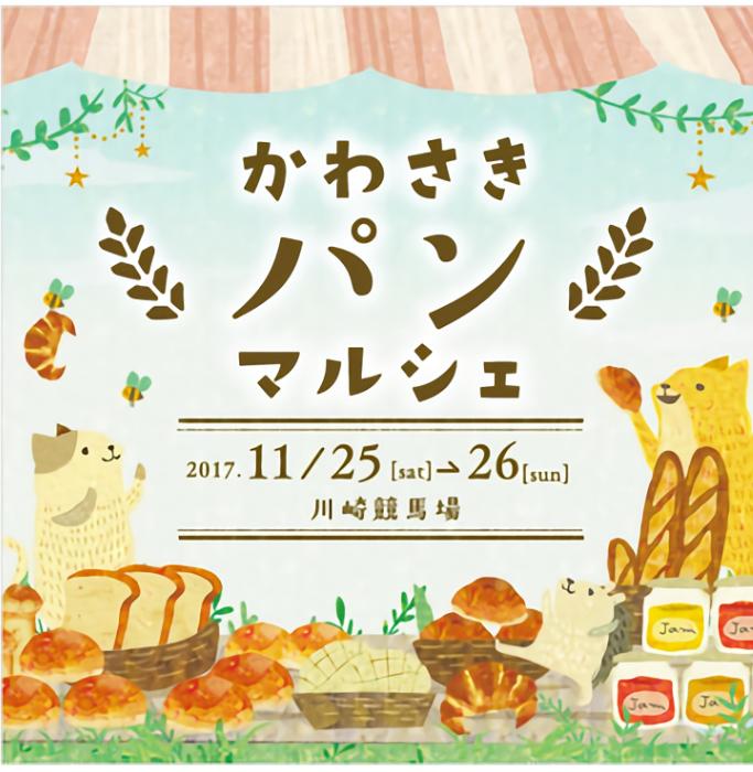 香ばしいにおいに幸せな気分♪全国から選りすぐりのパンが集合する『かわさきパンマルシェ』